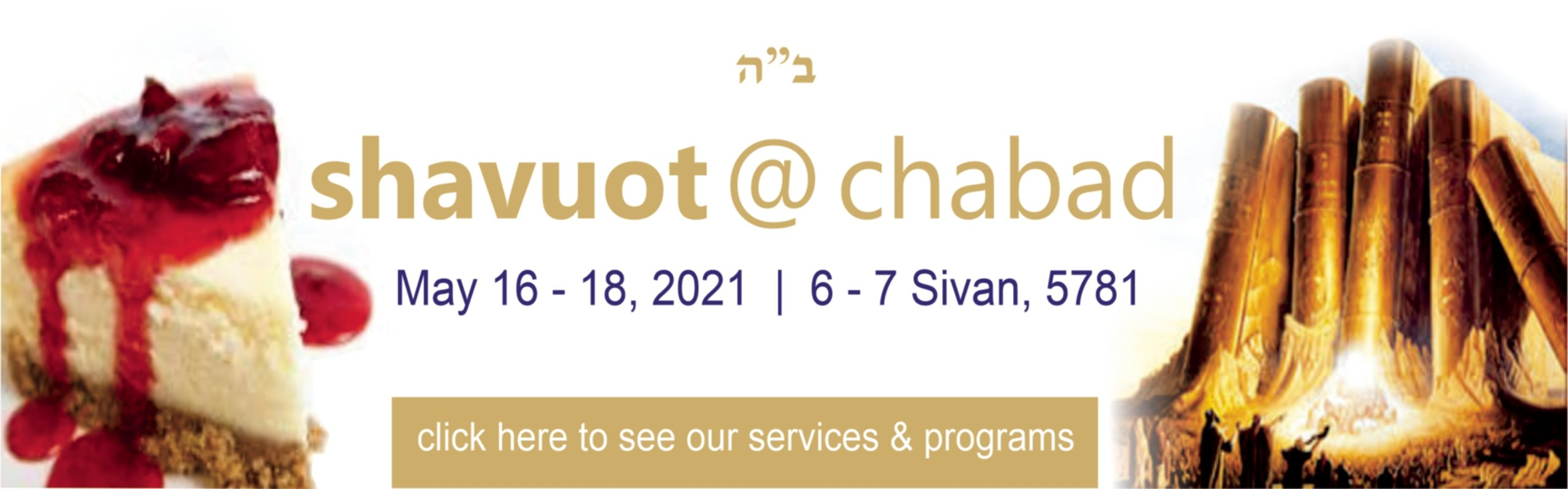 shavuos banner 2019.jpg