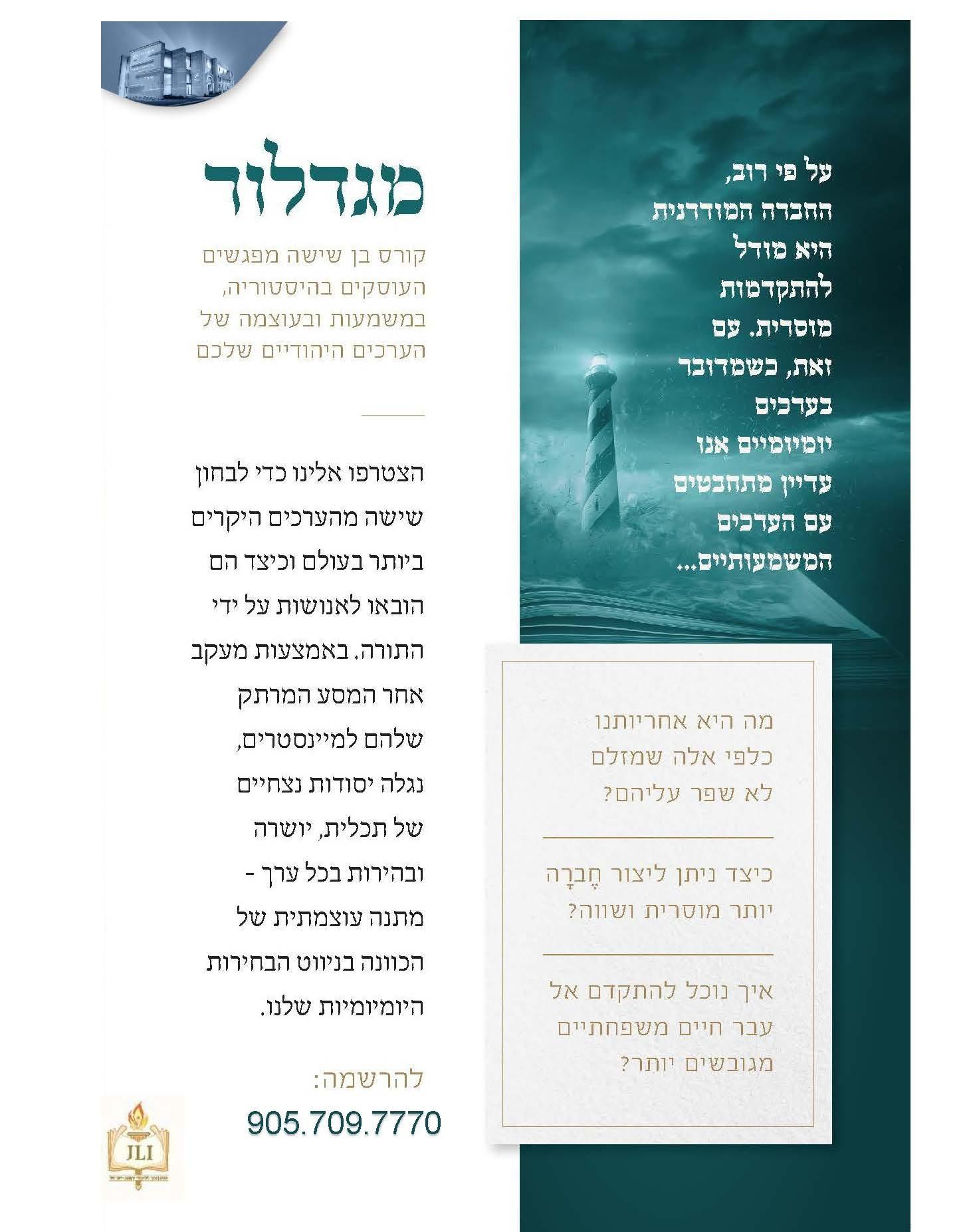 LWI - Hebrew - Banner 2.png