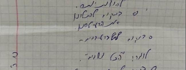 May 2021: In Meron: Rabbi Shimon Matalon's Final Note