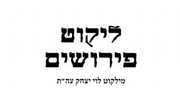 Reb levik's Torah