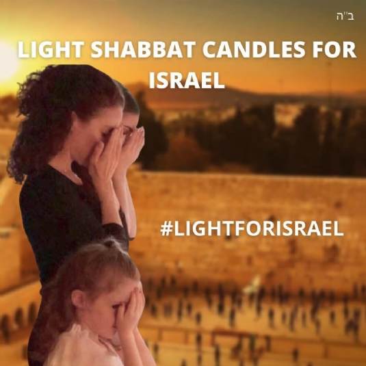 shabbos-candles-for-israel.