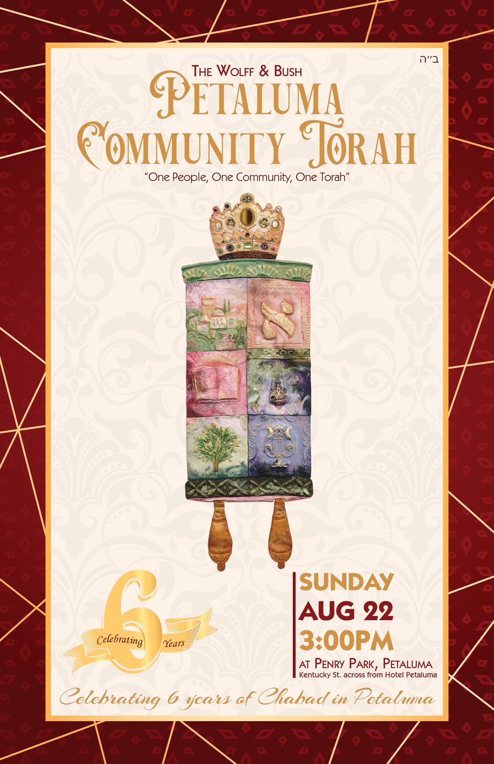 Torah Invite.png