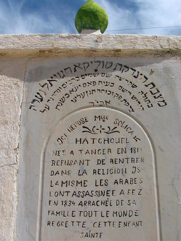 Headstone of Sulika, with her name spelled in French as Solica Hatchouël and in Hebrew as סוליקא חגואל.