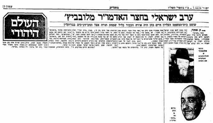 """Un artículo del periódico israelí """"Maariv"""" que informa sobre la participación de Haim Cohen durante las festividades en 770."""