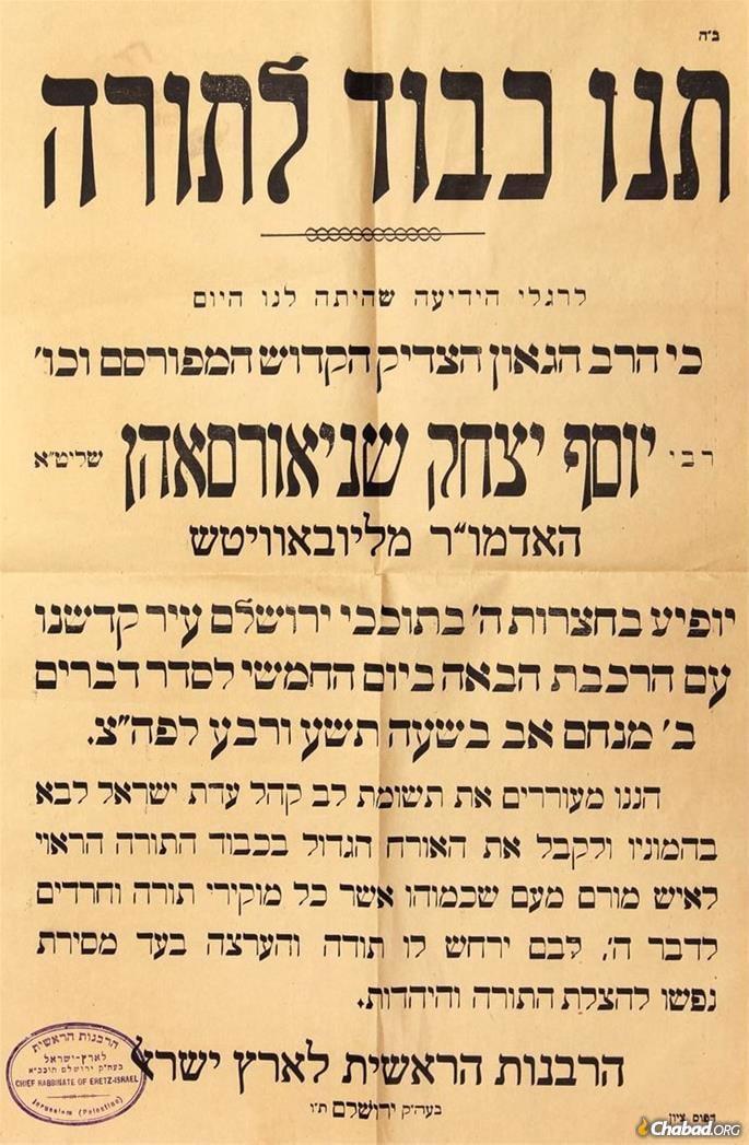 A poster heralding Rabbi Yosef Yitzchak's arrival to Jerusalem, signed by the chief rabbinate of Israel.