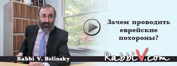 Rabbi Belinsky's videoblog