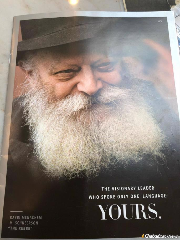 The magazine with the Rebbe's image on the cover, which unexpectedly fell out of a historic work Holtz pulled out for reference during the Berkowitzes' visit.