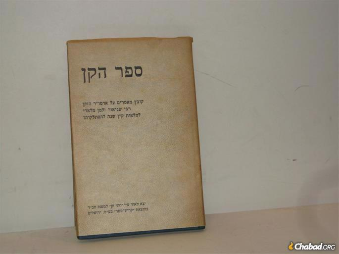 Sefer Haken, edited by Steinsaltz and published by the Chein Circle in 1969, this collection of articles on the life and work of Rabbi Shneur Zalman of Liady ranged across the genres of bibliography, psychology, metaphysics, history, literature, graphology, and memoir.