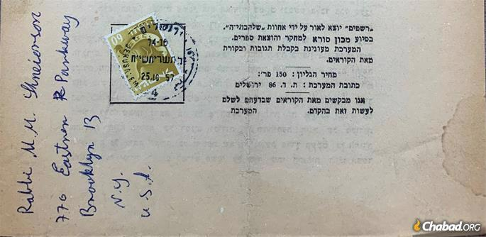 A copy of Reshafim with the Rebbe's address in Steinsaltz's handwriting, postmarked October 27, 1957, held by the Central Chabad Library in New York.