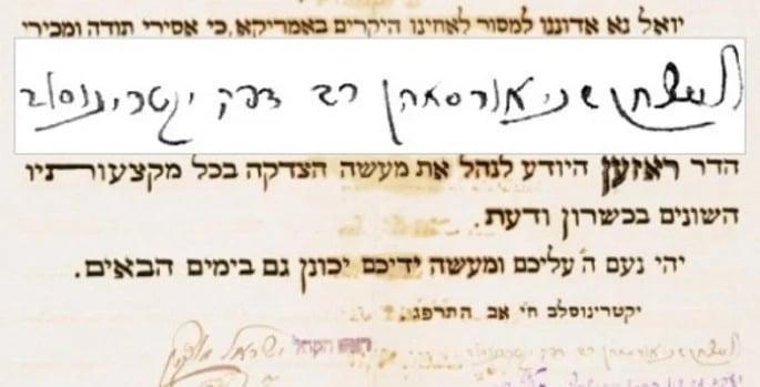 Detalhe da carta de agradecimento de 1923 ao Dr. Joseph Rosen do Joint Distribution Committee, com a assinatura de R. Levi Yitzchak. Detalhe: renderização digitalmente aprimorada da assinatura de R. Levi Yitzchak.
