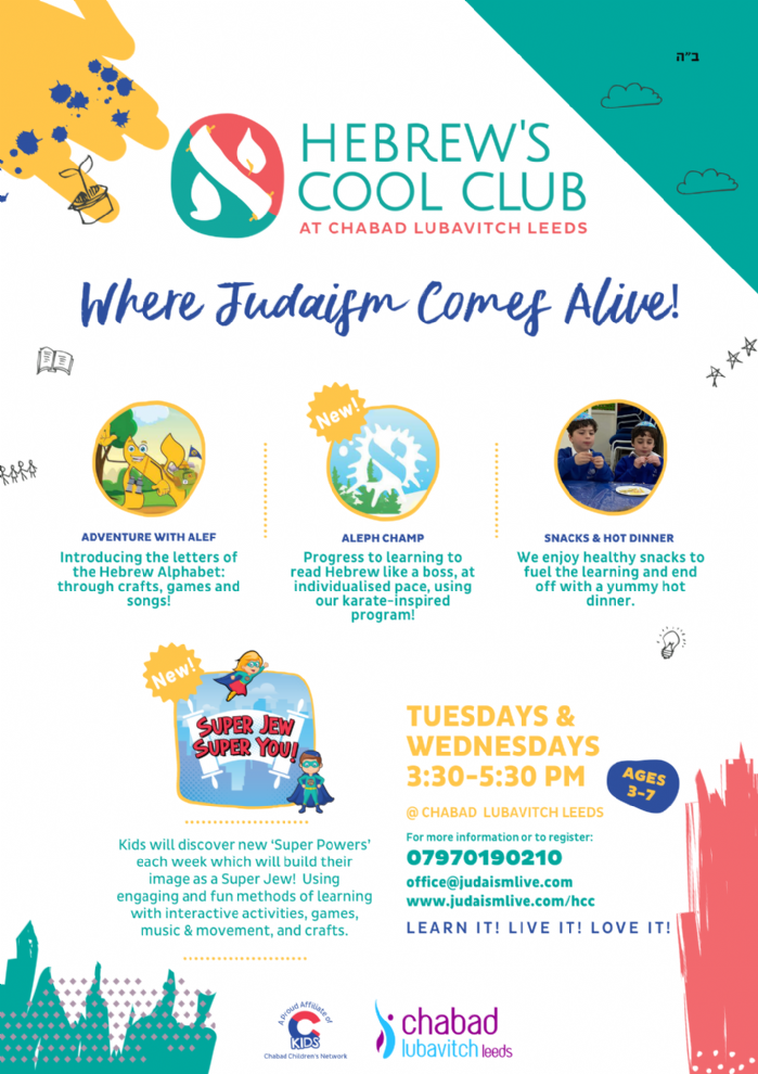Hebrew's Cool Club 2018 banner.jpg