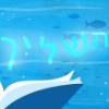 10 Tashlich Facts Every Jew Should Know