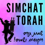 Sukkot & Simchat Torah Services
