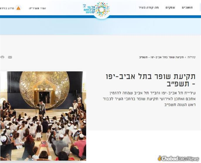 The Tel Aviv municipal website gave locations and times for shofar blowings around the city.