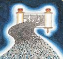 ספר תורה לאחדות ישראל