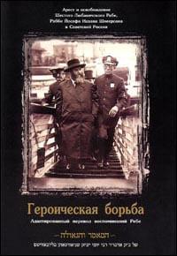 The new Russian translation of the prison diaries of Rabbi Yosef Yitzchak Schneersohn