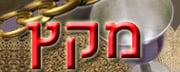 Daily Zohar - Miketz