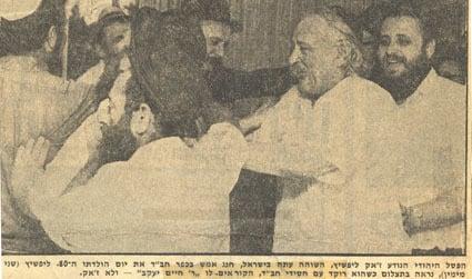 Lipchitz célébrant son quatre-vingtième anniversaire à Kfar 'Habad. Le journal israélien Yédiot A'haronot relate les danses 'hassidiques qui ont jailli à cette occasion.