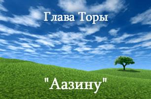 Torah Portion: Аазину
