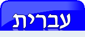 VisitorIcon_Heb.jpg