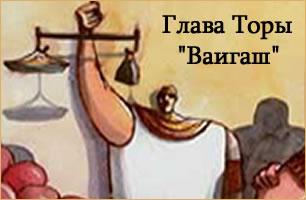 Torah Portion: Вайигаш