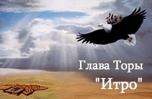 Torah Portion: Итро