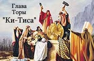 Torah Portion: Ки-Тиса