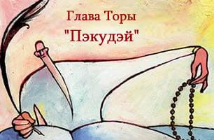 Torah Portion: Пэкудэй