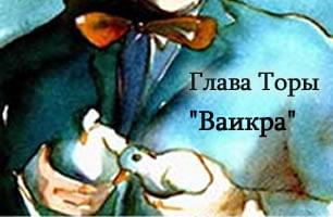 Torah Portion: Вайикра