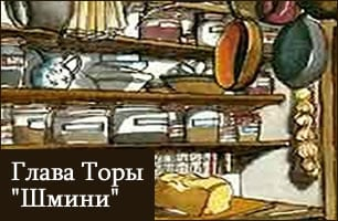 Torah Portion: Шмини
