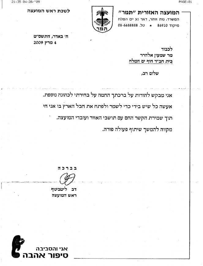 מכתב תודה מראש מועצת תמר