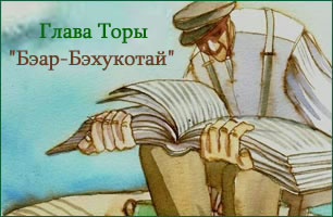 Torah Portion: Бэар-Бэхукотай