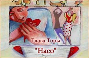 Torah Portion: Насо