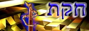 Daily Zohar - Chukat