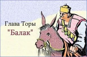 Torah Portion: Балак