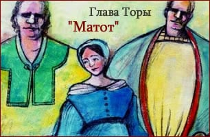 Torah Portion: Матот
