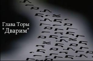 Torah Portion: Дварим