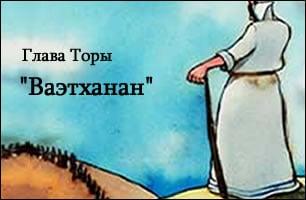 Torah Portion: Ваэтханан