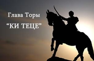 Torah Portion: Ки-Теце