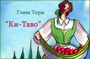 Torah Portion: Ки-Таво