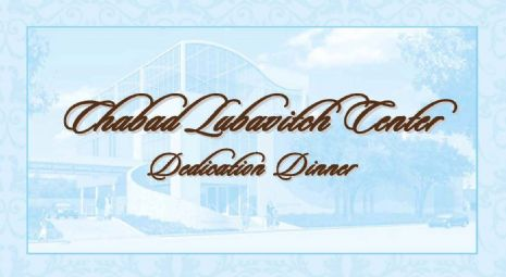 Chabad Lubavitch Center Dedication Dinner