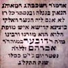 Rabbi Dov Ber, le Maguid de Mézéritch