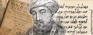 Le Rambam: toute la Torah pour tout le peuple