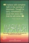 Mashiach in Jewish Law