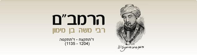 קורות חייו וחיבוריו של רבי משה בן מימון, הרמב