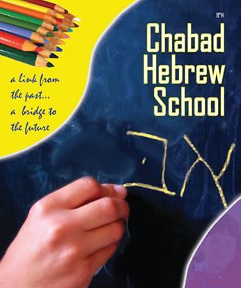 Chabad Hebrew School.jpg