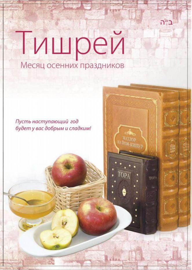 booklet tishrey.jpg
