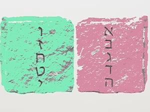 Text of Ten Commandments
