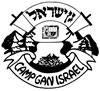 Лагерь Ган Исроэль 5768