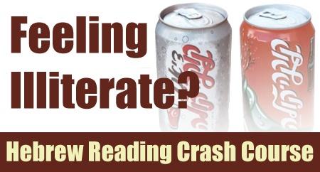 Feeling Illiterate?